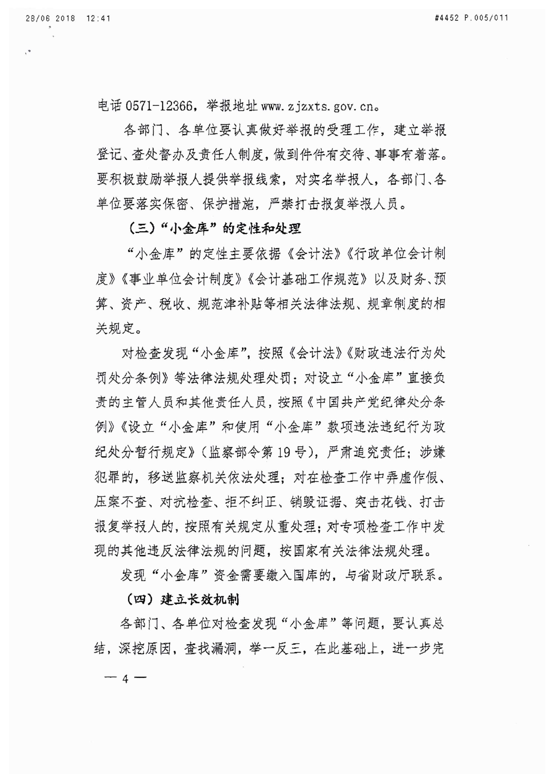 """浙江省财政厅关于开展省级""""小金库""""专项检查工作的通知_页面_04.jpg"""