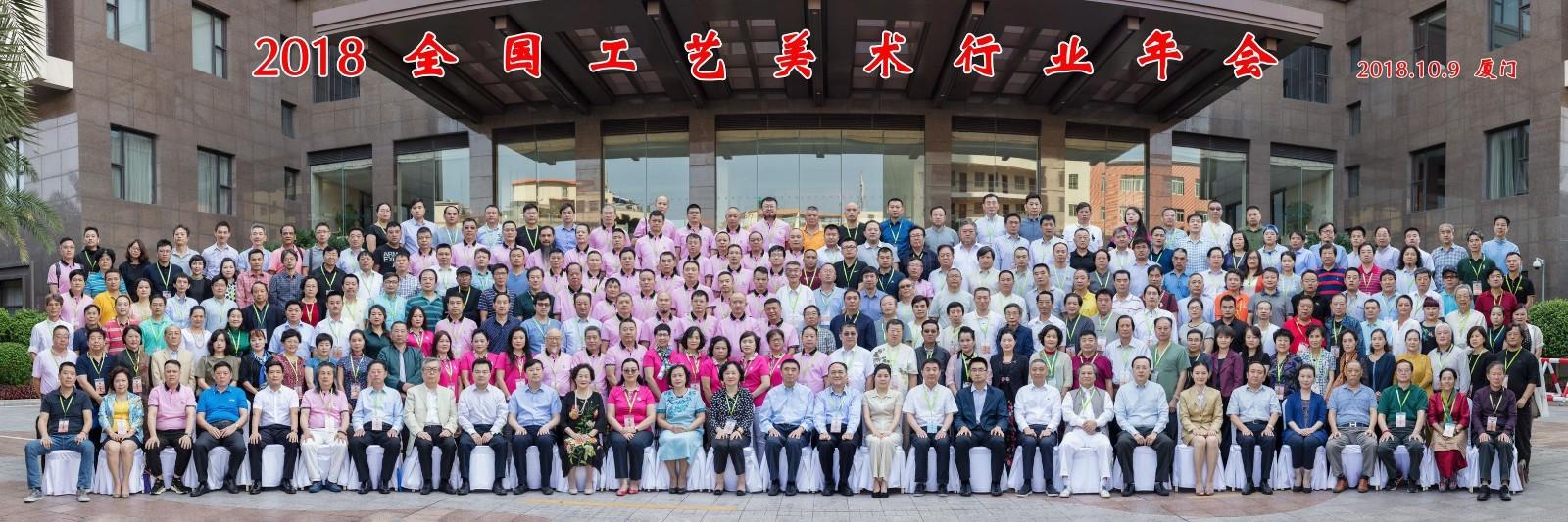 2018中国工艺美术年会.jpg