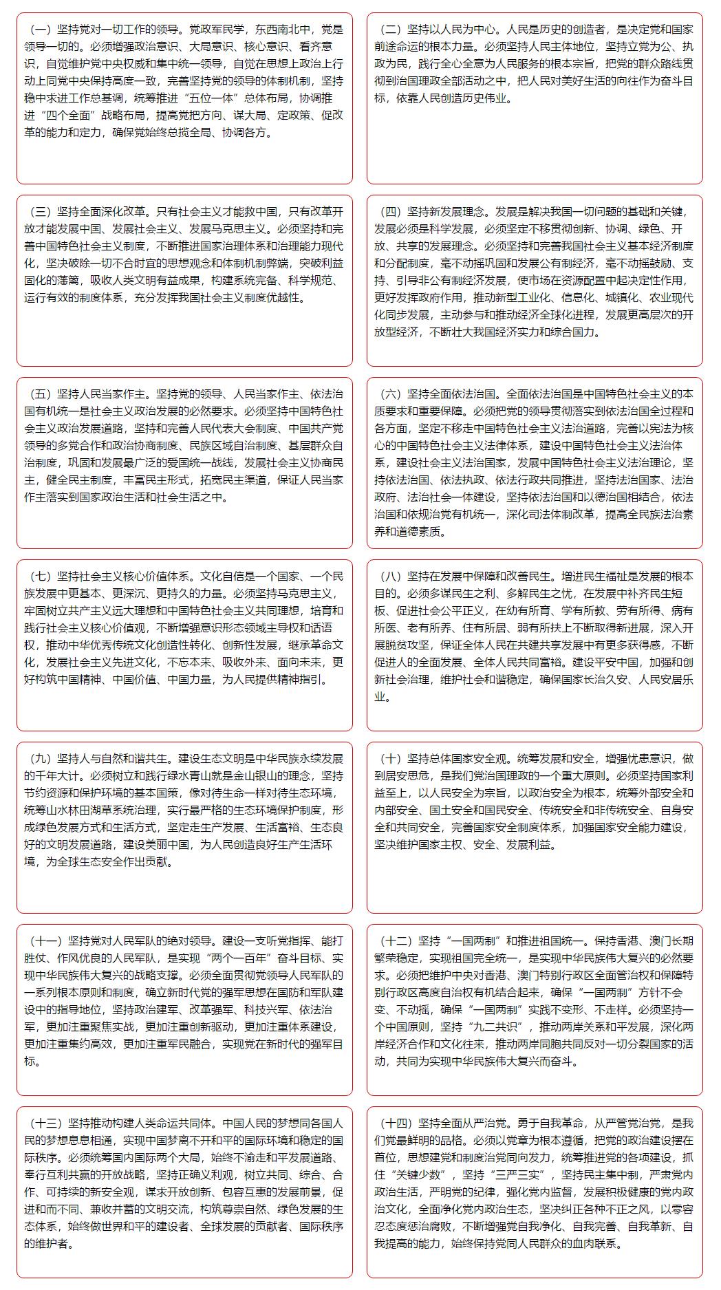 20190603习近平新时代——十四个坚持.png